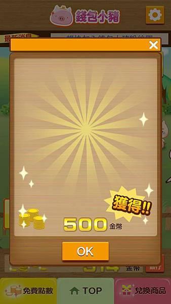 500金幣