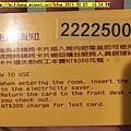 安可旅店 (23).jpg