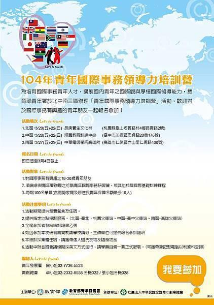國際領導力培訓營