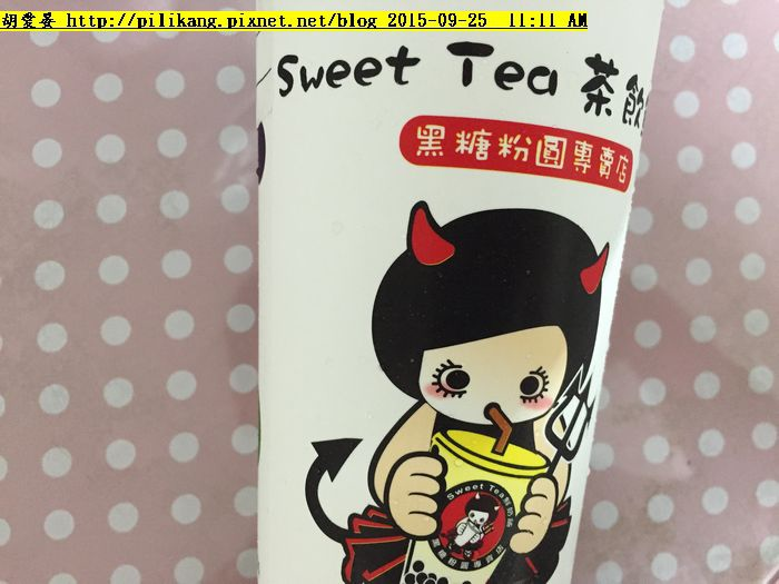 sweat tea (10)