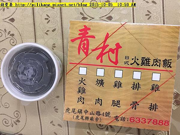 青村 (3).jpg