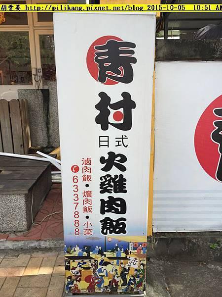 青村 (7).jpg