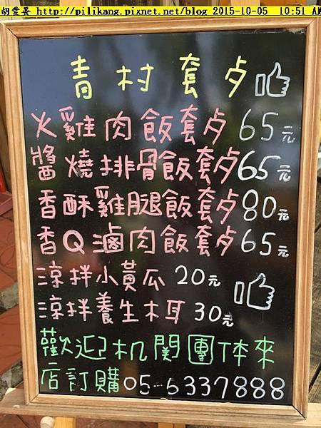 青村 (9).jpg