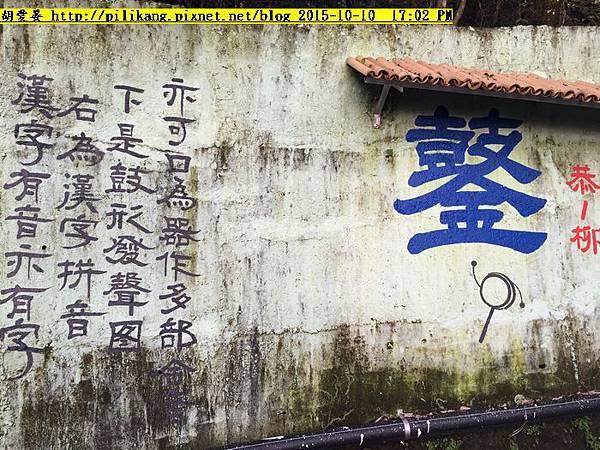 華山趣 (7).jpg