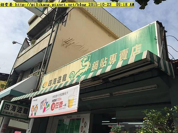 四海遊龍 (2)