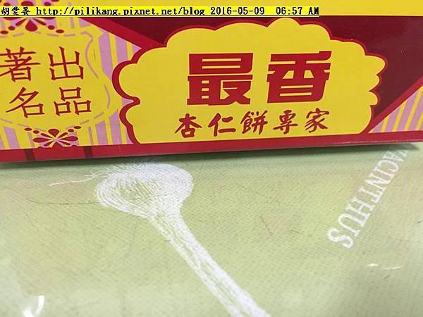 澳門杏仁餅 (3)