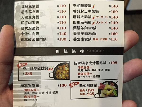 不佬鍋 002