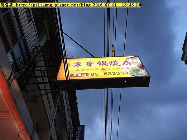 東華鍋燒 001.jpg