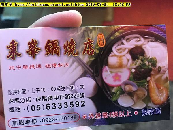 東華鍋燒 004.jpg