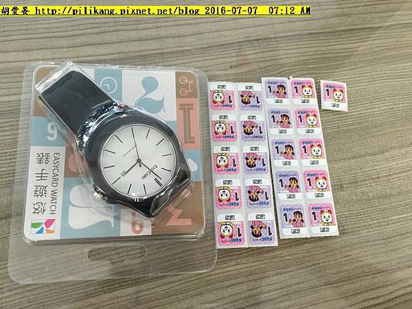 悠遊卡手錶 001.jpg
