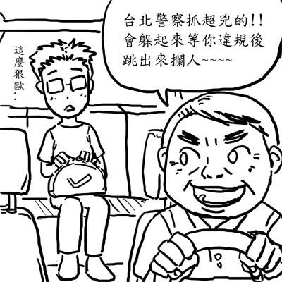台北的司機就是比較熱情2.jpg