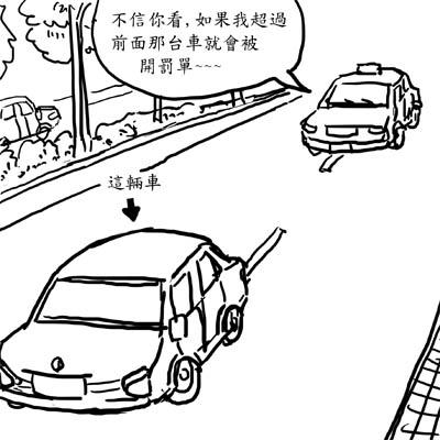 台北的司機就是比較熱情3.jpg