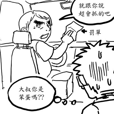 台北的司機就是比較熱情6.jpg