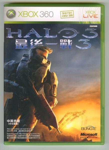 04-最後一戰 3-HALO 3.jpg