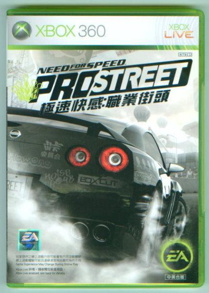 08-極速快感-職業街頭  Need For Speed Prostreet.jpg