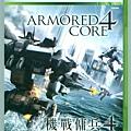 10-機戰傭兵 4-Armored Core 4.jpg