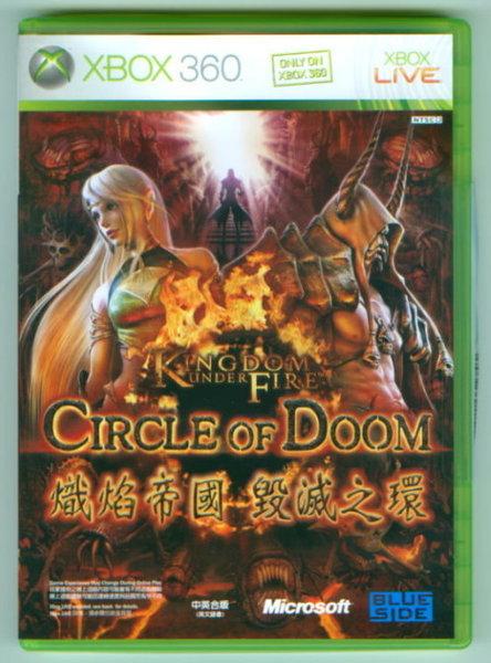 05-熾焰帝國-毀滅之環-Kingdom Under Fire-Circle of Doom.jpg