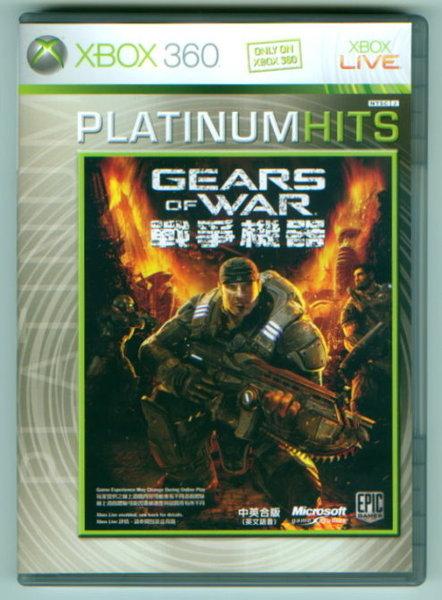 01-戰爭機器 Gears of War 白金中文版.jpg