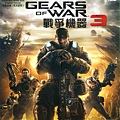 29-戰爭機器3 Gear of war 3.jpg
