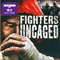 04-格鬥解禁 Fighters Uncaged.jpg