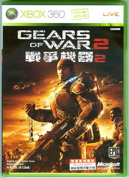 02-戰爭機器 2_Gears of War 2.jpg