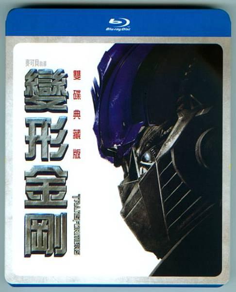 01-變形金剛 Transformers_雙碟版.jpg