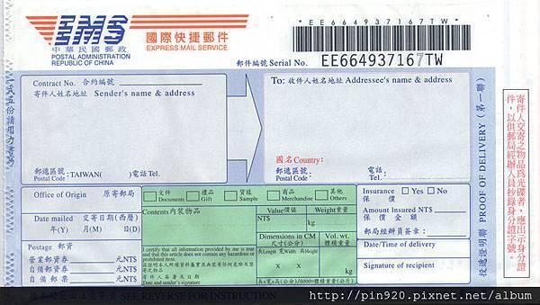 郵局國際包裹單範本