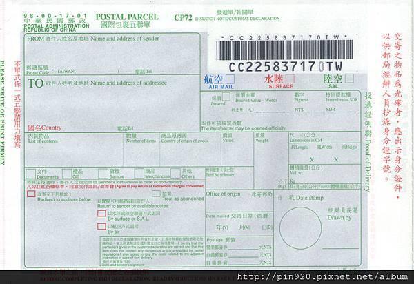 台灣郵局 國際五聯單