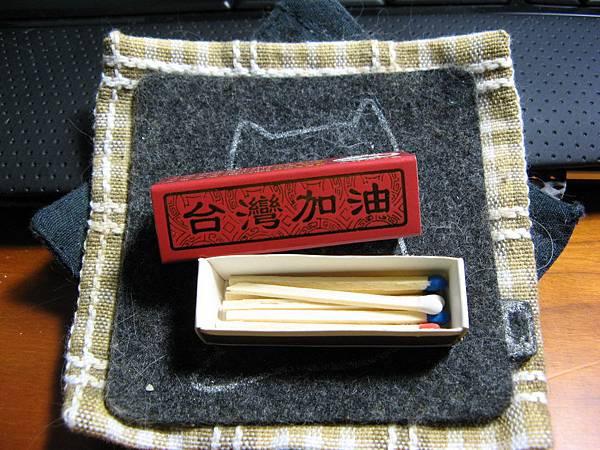 台灣加油火柴盒
