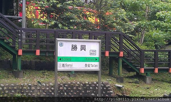 勝興車站-1