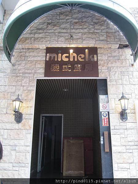 米卡艾拉義式廚房-1