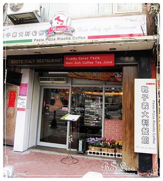 靴子義大利餐館-1.JPG