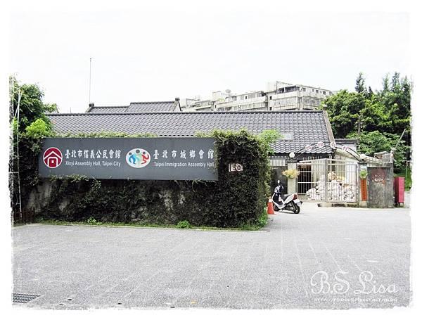 四四南村-好丘 -2.JPG