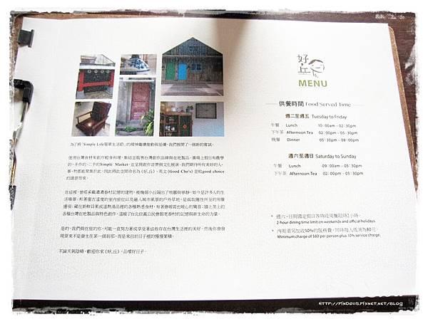 四四南村-好丘 -19.JPG