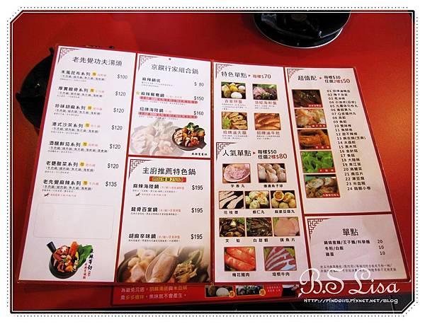 老先覺麻辣窯燒鍋 -5.JPG