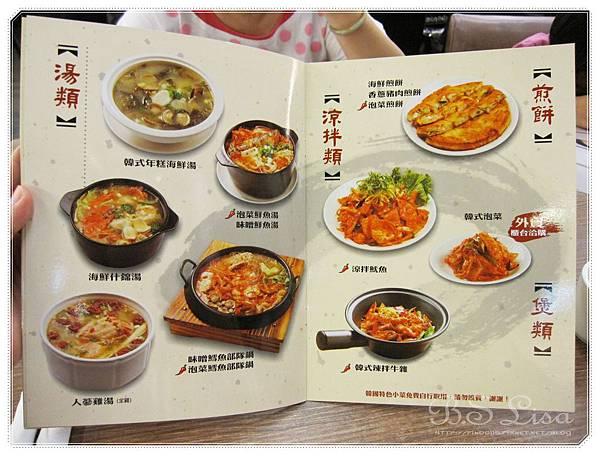 台中韓鄉和口店 - 09.JPG