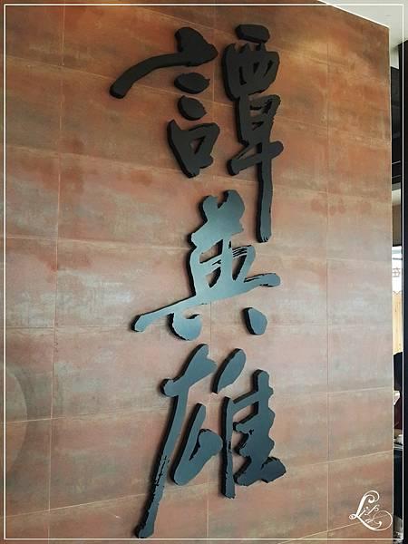 中清 譚英雄-01.jpg