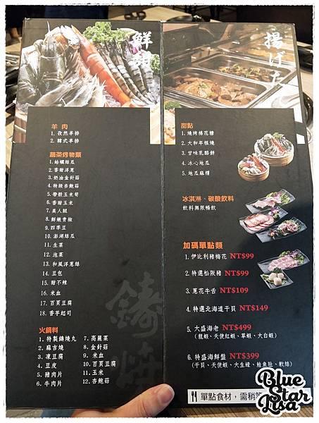 鑄燒日式燒烤 - 003.jpg