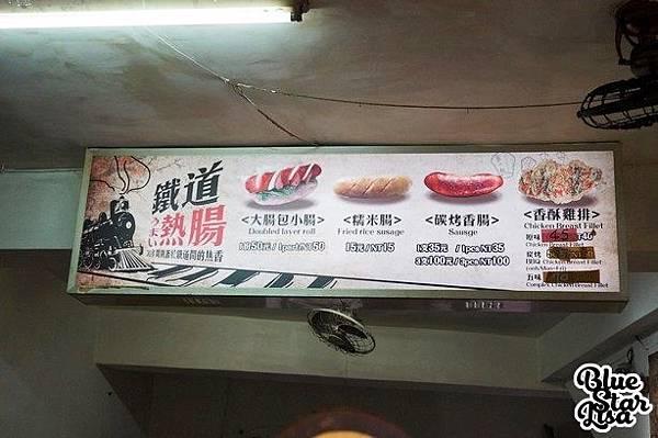 鐵道熱腸 - 003.jpg