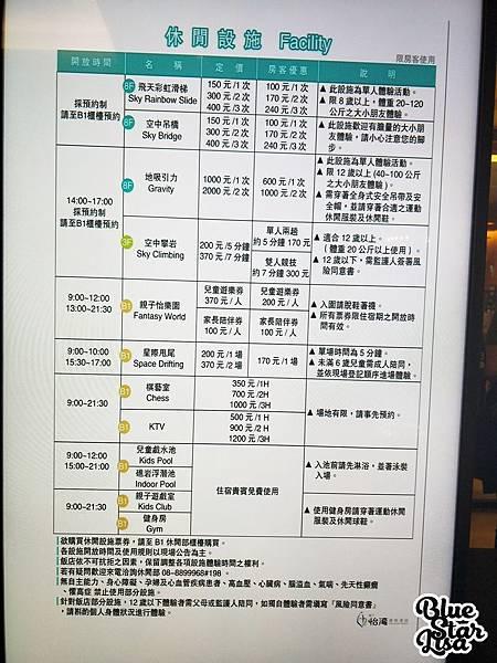 怡灣渡假飯店 - 002.jpg