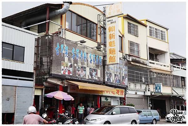 賴新魁麵店 - 01.jpg