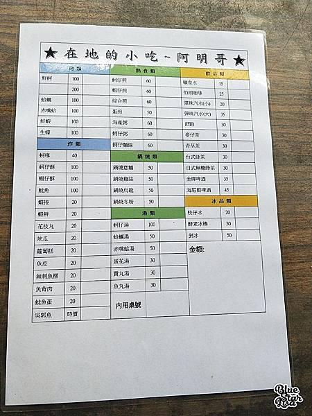 阿明哥烤鮮蚵-01.jpg