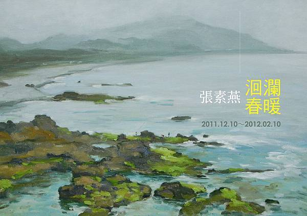 2011張素燕DM-正.JPG