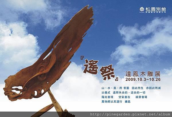 達鳳-戶外海報2.JPG
