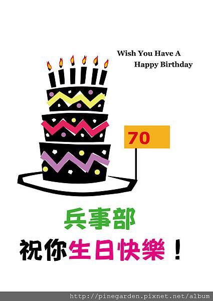 生日快樂小海報r