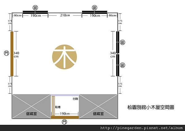 小木屋平面圖