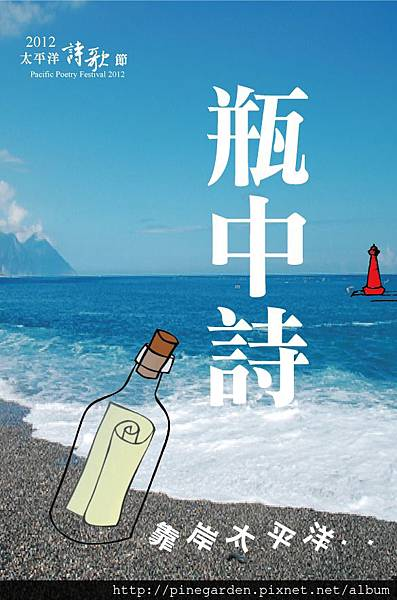 2012poetry-message bottle