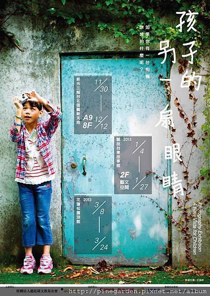 公益平台-孩子的另一扇眼睛-攝影展海報(O)