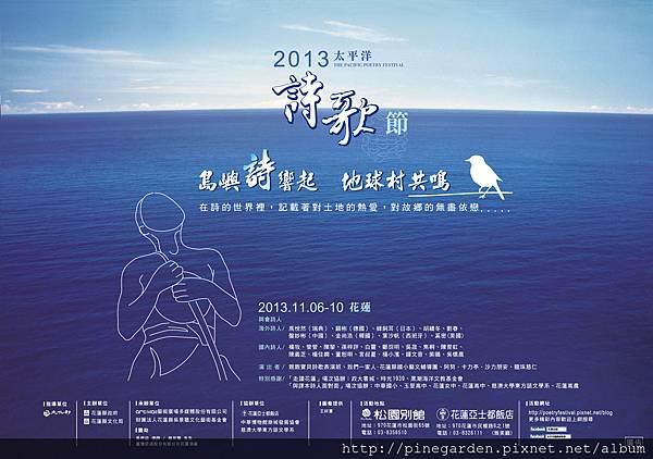 2013詩歌節(台文館)-文化局確定版-曲