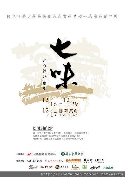 七味_海報.G1K(A1)190g特級雙銅紙.單.100份-印 (1)-01